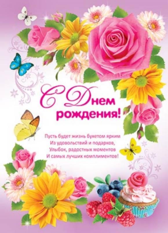 Напечатать открытку с днем рождения женщине