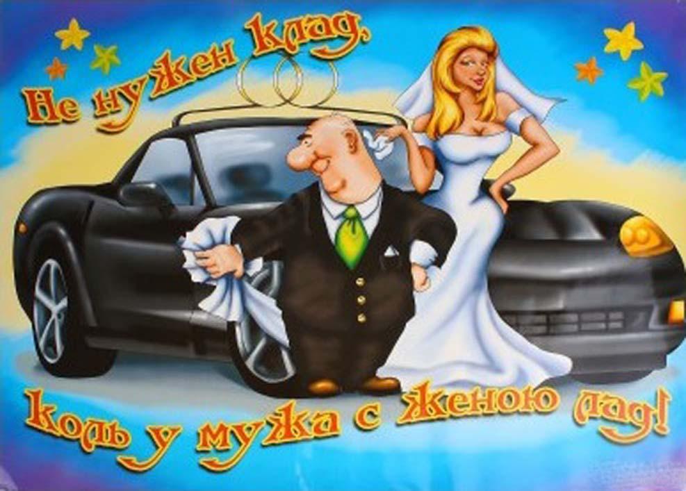 Красивые плакаты на свадьбу своими руками фото 87