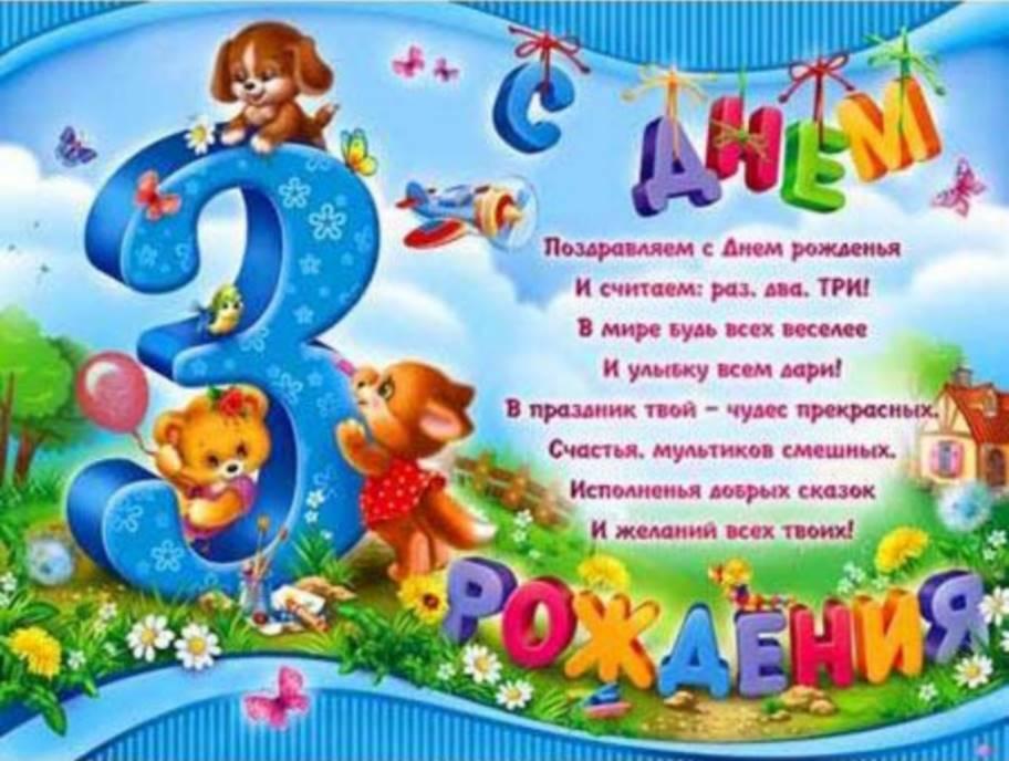 с днём рождения девочке 3 годика картинки