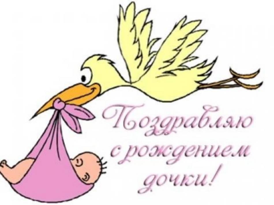 Поздравление путина с рождением дочери