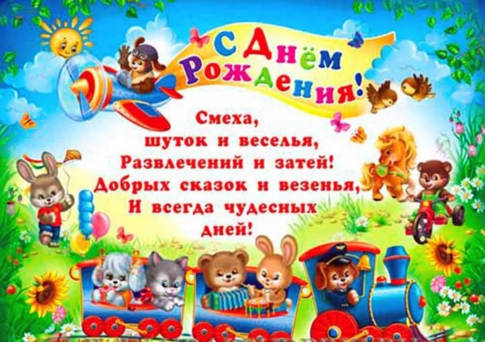 Поздравления для малышей в детском саду с днем рождения