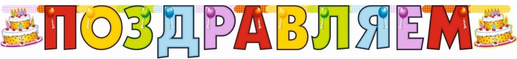 Поздравления на все буквы п